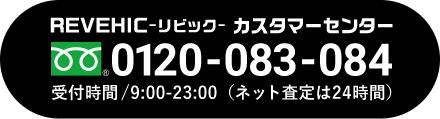 査定専用フリーダイヤル 0120-083-084 受付時間:9:00-23:00